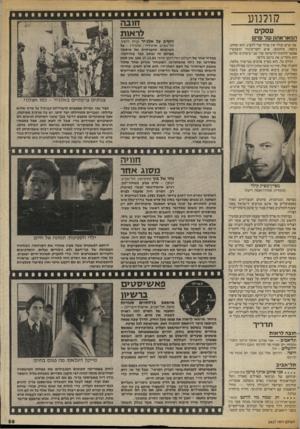 העולם הזה - גליון 2417 - 28 בדצמבר 1983 - עמוד 59 | קולנוע חובה לדאות עסקים המאראתון של שי ש את שיש קולר אין צורך עוד להציג. הוא שחקן, בימאי, עיתונאי, איש יחסי־ציבור ומעכשיו אפשר להוסיף לרשימה עוד שני עיסוקים