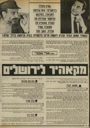 העולם הזה - גליון 2417 - 28 בדצמבר 1983 - עמוד 6 | ..שניט נתנלל בירושלים!׳׳ אמוערפאת למובארנ, נמיפגש ההיסטורי שהותים אח השלם ן שהוציא את ממשלת שמיד מנליה. האם החל בקאהיר המסע הגדול שיביא להקמת מדינה פלסטינית