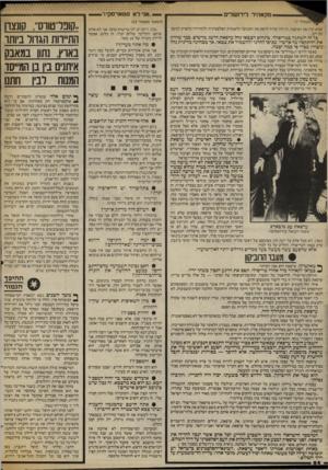 העולם הזה - גליון 2417 - 28 בדצמבר 1983 - עמוד 64 | ,אני לא סטארסקיו מקאהיר לירושלים ן (המשך מעמוד )15 שלא יבין את המיפנה. זה היה עלול לרסק את התנועה הלאומית הפלסטינית ולהורידה מהפרק למשך זמן רב. כל זה השתנה