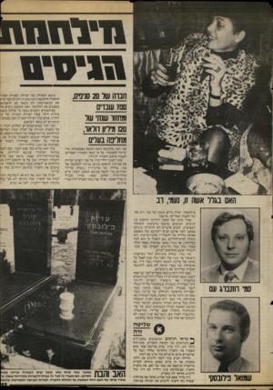 העולם הזה - גליון 2417 - 28 בדצמבר 1983 - עמוד 65 | הנוח שר 20 סניפים, 700 עובדים ומחזוו שנת שר 120 מיליון דוראו, מהלינה בערים סמי רצה שרכישה כזאת תעשה באמצעותו, כדי שיוכל להמשיך. על פי תנאי המכירה הצפויים,