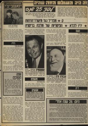 העולם הזה - גליון 2417 - 28 בדצמבר 1983 - עמוד 66 | וה חיה גיליון.העולם הזה־ ,שראה־אור השבוע לפני 25 שנה בדיוק, הביא בכתבת־ה שער שלו ראיון מלב־ים עב יוסף יואנוביצ׳י, היהודי הראשון שגורש ממדינת ישראל. היה סוחר