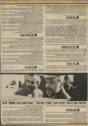 העולם הזה - גליון 2417 - 28 בדצמבר 1983 - עמוד 7 | הפלסטינים אינם זקוקים לחוסיין כדי להגיע לשולחן המשא־ומתן. באמצעות קאהיר, נוצר קשר ישיר לוושינגטון. זוהי קפנדריה, המשאירה את עמאן בצד. אין פירוש הדבר שזהו גט