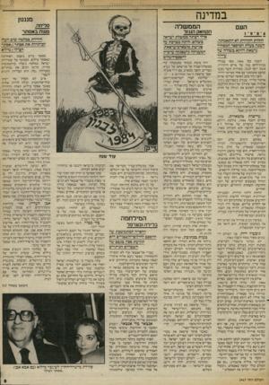 העולם הזה - גליון 2417 - 28 בדצמבר 1983 - עמוד 9 | במדינה העם 4־ 8־ 9־1 החזות הקודרת לא התאמתה. השגה בעלת המיספר המפחיד גושאת דווקא בשורה של עידוד השנה מס׳ 1984 מאז שנולד בבית־לחם בנה של מרים היהודיה, אשת יוסף