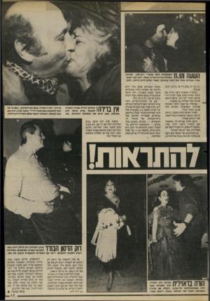 העולם הזה - גליון 2418 - 4 בינואר 1984 - עמוד 11 | ן כן | 11ןןד 11 £ 0השחקנית גילת אנקורי רגע־לפני, כשהיא 11 * 2 3 111/11/11 מכוונת את פיה אל פי בעלה, דקה לפני חצות. אחרי שבירכו אחד את השני בנשיקה ואמרו שלום