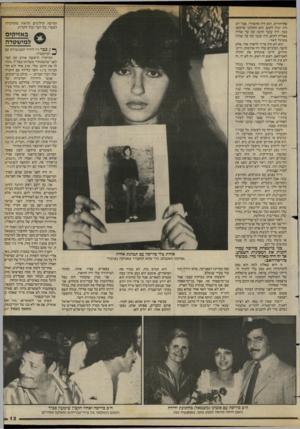 העולם הזה - גליון 2418 - 4 בינואר 1984 - עמוד 13 | חמישה קילוגרם הרואין מתורכיה? לצערי, כל דבר יכול לקרות. סחרחורות. הוא היה מתעורר, אבל לא היה יכול לקום. הוא התלונן שראשו כבד. היה עובר הרבה זמן עד שהיה מצליח
