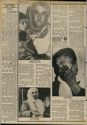 העולם הזה - גליון 2418 - 4 בינואר 1984 - עמוד 15 | ״עבדנו את האדמה ולמדנו בבתי״הספר של המדינה שלנו. מאהר למד בבית הספר עמל בחדרה. הוא סיים את לימודיו כמסגד. עבד במיקצוע אצל קבלנים. לא היו לו תיקים פליליים