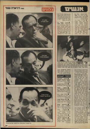 העולם הזה - גליון 2418 - 4 בינואר 1984 - עמוד 21 | מאת דניאלה שמי בלונים וירשובסקי נשאל מה דעתו על סיכויו של רפאל איתן לצבור עוצמה פוליטית. ״כצומת הוא יוכל רק להשתלט על כל הרמזורים. בטלוויזיה התנהל דיון סוער