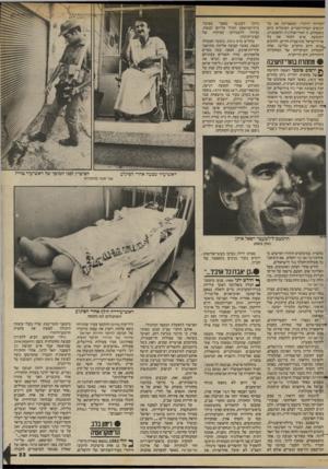 העולם הזה - גליון 2418 - 4 בינואר 1984 - עמוד 23 | הטירור היהודי, המאפיינת את כל הגופים הטרוריסטיים הפועלים כיום בשטחים, זו האידיאולוגיה הלאומנית, הקובעת שיש לטהר את כל ארץ־ישראל מתושביה הזרים, ולהקים ,בבוא