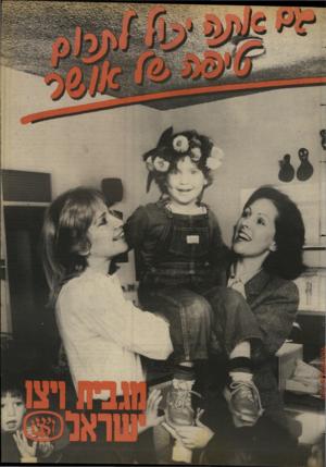 העולם הזה - גליון 2418 - 4 בינואר 1984 - עמוד 31 |
