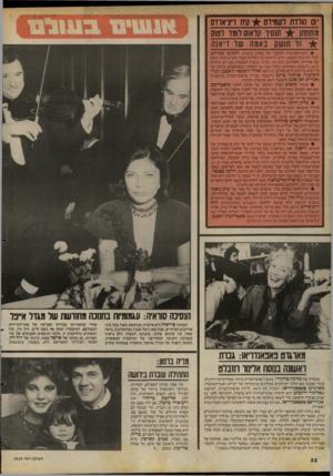 העולם הזה - גליון 2418 - 4 בינואר 1984 - עמוד 32 | י י י * י *1י י* ייייי יום הוללת דשמידט +קיח ייציאודס מתחתו ץ -4הנסיך קלאוס 1311 לסוס ־^ זו חושק באעח של ויאנה • ראש־הממשלה לשעבר של מערב גרמניה, הלמוט שמידט,