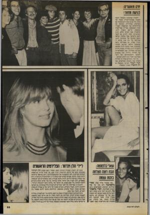 העולם הזה - גליון 2418 - 4 בינואר 1984 - עמוד 33 | ימים מאושוים: בגישת מחזור! החבורה שבתמונה משמאל, רכשה לעצמה בארצות־הברית מעמד של מוסד. מזה שנים רבות היא מופיעה שם בקביעות, בטלוויזיה, ומגלמת את אורח־החיים של