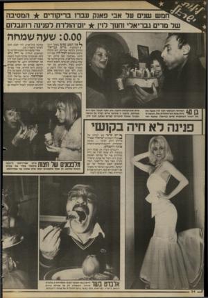 העולם הזה - גליון 2418 - 4 בינואר 1984 - עמוד 34 | מש שגים על אבי פאנק עברו בריקודים המסיבה של מרים גבריאלי 1חנוך לוין יזם־הולדת לפנינה רחנבלזס :0.00 שעה שמחה ^ פני תשע שנים, כאשר היתה €השחקנית מרים בסיבוב