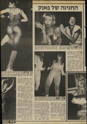 העולם הזה - גליון 2418 - 4 בינואר 1984 - עמוד 35 | החגיגה של פאנק 1הפנטומימאי חנוך רוזן מציע לגיקי ירושלמי דבר מה, אך היא מסרבת. גיקי היא מורה בסטודיו של אבי פאנק למחול ארובי 1ג׳אז. גיקי האמריקאית תופיע בקרוב