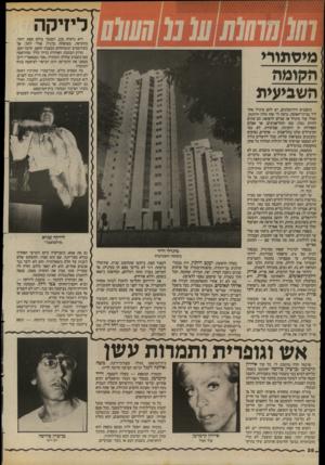העולם הזה - גליון 2418 - 4 בינואר 1984 - עמוד 38 | היא נראית טוב, הסנטר בולט קצת יותר, בהתרסה, מטופחת כרגיל, אולי יותר, אך כשיושבים ומשוחחים מבצבץ הזעם, הרבה זעם. מדוע הכתבה, האוהדת בדרך כלל, שהודפסה כאן בשבוע