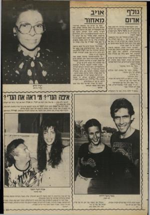 העולם הזה - גליון 2418 - 4 בינואר 1984 - עמוד 39 | אדום אינני חובבת־ספורט במיוחד, חוץ מסוג מאוד מסוייס. אבל דווקא ספורט זה אינו זוכה לסיקור בעיתונים. לכן את משה גרטל, כתב־הספורט של הטלוויזיה, עד כה לא פגשתי,