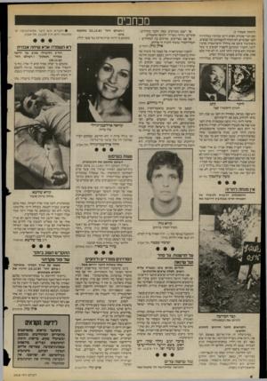 העולם הזה - גליון 2418 - 4 בינואר 1984 - עמוד 4 | מכחכים (המשך מעמוד )3 (עם הנרי פונדה) ,הסרט הישן שהוקרן בטלוויזיה לפני שבועיים, לא הוסיף להשכלתם של הצופים. כשהגיבור ציטט את מחולל הרפורמציה, מרטין לותר, הקפיד