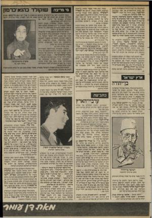העולם הזה - גליון 2418 - 4 בינואר 1984 - עמוד 41 | דנטים שלו, בני העדה היהודית בקפלוניה. בקטע שבו מנתח אוכלמסמרים את אנה קארנינה לטולסטוי, בפרק חיזורו של הנסיך ורונסקי אחר אנה קרנינה, הוא מסביר: אחרי שנפטר