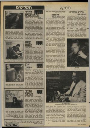 העולם הזה - גליון 2418 - 4 בינואר 1984 - עמוד 43 | תקליטים מזסיקה צלילים מודרניים טעם טוב בפה קרן תל־אביב לספרות ולאמנות מתפנה מדי פעם לעסוק גם במוסיקה. מנהל הקרן, מתיתיהו קליד, מציג את הפרי של פעילות זו