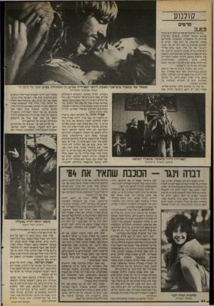 העולם הזה - גליון 2418 - 4 בינואר 1984 - עמוד 44 | קולנוע ם ו־טן גר סרטים כמה מן הסרטים הצרפתיים המעניינים ביותר שנעשו בעשור האחרון, עוסקים בפרשיות אמיתיות מן ההיסטוריה הצרפתית, שהתרחשו במאות הקודמות, על רקע