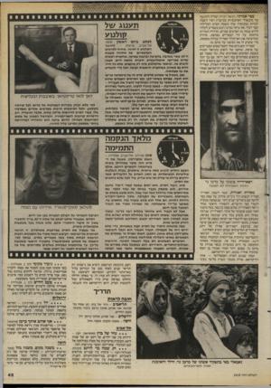 העולם הזה - גליון 2418 - 4 בינואר 1984 - עמוד 45 | כפר אמיתי. דניאל וינייה הצליח להתגבר על מיכשולי האותנטיות בכישרון ראוי לשבח, למרות שהניסיון שלו בשטח הסרט העלילתי קצר למדי. את עיקר נסיונו רכש כשסייע לקלוד