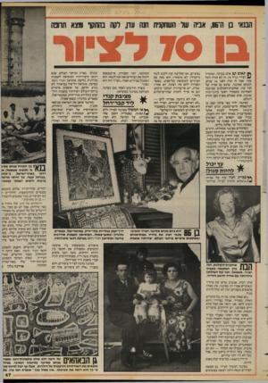 העולם הזה - גליון 2418 - 4 בינואר 1984 - עמוד 47 | תאום קם אדם בבוקר, ומתחיל * 4לצייר בגיל .70 זה לא קורה לכל אחד. אבל זה קרה לפני 16 שנים, למנחם מסינגר, שהוא גם אביה של חנה עדן, שחקנית־הקולנוע שכיכבה לאחרונה