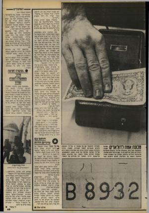 העולם הזה - גליון 2418 - 4 בינואר 1984 - עמוד 49 | !המחבלים י הוא מסוגל לגלות את רוב הזיופים. לדבריו, לנייר המקורי יש ״צילצול״, בעוד שנייר זול יותר משמיע ״רישרוש״. במעבדה אפשר לבדוק בעזרת מכשיר מיקרו־מילימטר את