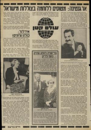 העולם הזה - גליון 2418 - 4 בינואר 1984 - עמוד 51 | שהיא קונה בארצות״הברית, עורכת בו שיפוצים ומודיפיקאציות לצרכים גמישים יותר של מעצמות צבאיות קטנות יחסית, ומוכרת אותו מחדש, תוך דחיקת רגלי ארצות־הברית עצמה