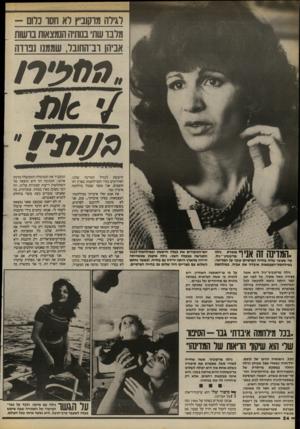 העולם הזה - גליון 2418 - 4 בינואר 1984 - עמוד 54 | דגירה מוקוביץ לא חסו נדום - מלבד שת בנותיה הנמצאות בושות אביהן וב־החובר, שממנו נכוו ה המדינה:ע רדעל^״ ״המתה 1האר מה שעובר עליה בחייה הפרטיים עובר