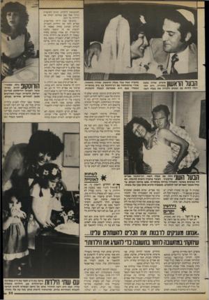 העולם הזה - גליון 2418 - 4 בינואר 1984 - עמוד 55 | הבער הראשון איציק, שהיה כלכל באונייה. היא הת רגלה לחיות עם ימאים והכירה את בעלה השני בחברה שבה עבד בעלה הראשון, שנהרג בתאונה. אחרי שהתחתנה עם רב״החובל בנו בית