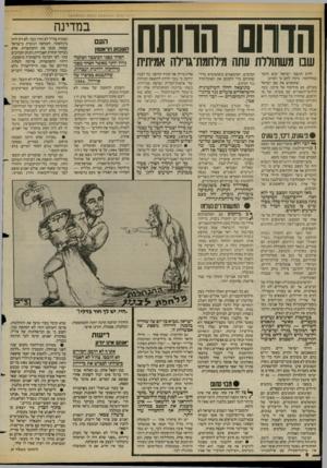 העולם הזה - גליון 2418 - 4 בינואר 1984 - עמוד 6 | הודוחש 111 1ו1ח,ח שבו משתוללת עתה מילחמו 1גרילה אמיתית לרוב תושבי ישראל יבוא הדבר כמהלומה: נדמה להם כי הסיוט שהכפיש את שם ישראל בעולם. בא סוף־סוף אל סיומו, בעת