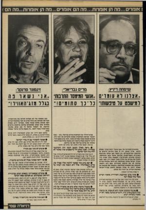 העולם הזה - גליון 2418 - 4 בינואר 1984 - עמוד 61 | אומרים...מה הן או ח רו ת ...ח ה הם אומרים ...ה ה הן אוחרות...חה הם שימחה דיניץ: מרים גבריאל:, ,אצלנולאעומדים, אנשי המימסו החובות׳ _ למי שפם על טיפשות! ,,נר־ נ