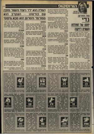 העולם הזה - גליון 2418 - 4 בינואר 1984 - עמוד 65 | ,מרים 1בנימיני מזר החודש: גדי חסם שר המזלות השונים לז׳קנה להשתייך למזל גדי אין זה קל. למרות שמי הוא אינו מסמל משהו צעיר, עליז וקליל. כפי שמייחסים למזל תאומים