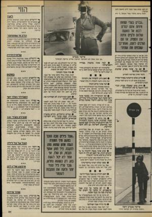 העולם הזה - גליון 2419 - 11 בינואר 1984 - עמוד 31 | כוונתי היא שאם האשה מקיימת יחסי־מין תמורת ארוחת-הצהריים, היא זונה. … הרי אנו חיים בעידן מתירני שבו במעט הכל מקיימים יחסי־מין גם ללא חופה וקידושין. … כיצד?