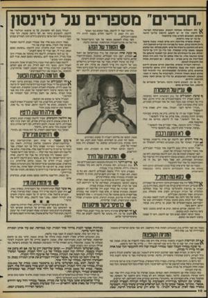 העולם הזה - גליון 2420 - 18 בינואר 1984 - עמוד 10 | ״חברים״ מספרים על לוינסון ^ חת השאלות שעלתה השבוע, במערבולת הפרשה, היתה: איד זה יש ליעקב לוינסון כל־כך הרבה שונאים, המוכצים לקדש עליו מילחמהו על כד יש שתי