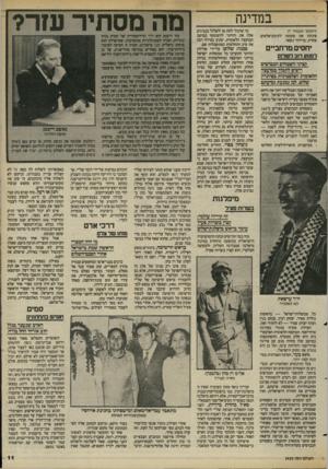 העולם הזה - גליון 2420 - 18 בינואר 1984 - עמוד 11 | ככל הכינוסים הפלסטיניים, הנציגים מן השטחים הכבושים הם המתונים ביותר. לתושבי השטחים הכבושים דוחק הזמן. … גם פגישת ערפאת עם חוסני מובארב התקבלה בשטחים הכבושים