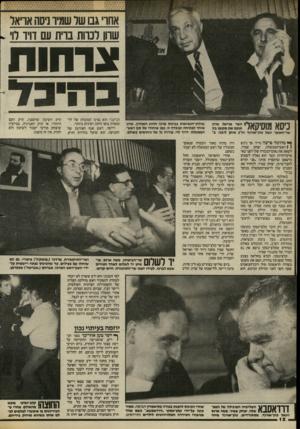 העולם הזה - גליון 2420 - 18 בינואר 1984 - עמוד 12 | ידל 111ל 1ח שר־הביסחון, משה ארנס, מו- 1 # 1 1 1 1שיט יד לשלום לאחד הצירים שבא לברכו. … לא לחינם הוא זכה בתואר, ״הממזר הג׳ינג׳י׳׳ ,הפעם היוזמה היתה בעיתוי הנכון