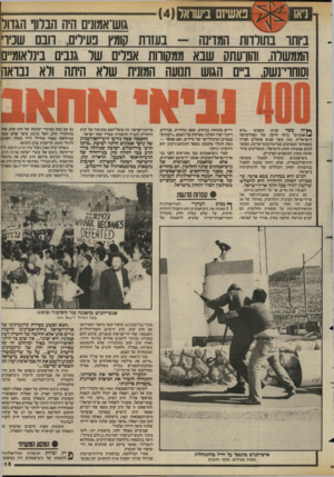 העולם הזה - גליון 2420 - 18 בינואר 1984 - עמוד 15 | ניא! נאשיזם בישראל 4 גוש־אמונים היה הברור הגדול הממשלה. והורעתוו! שבא ממסורות אנלים של גנביגו בינלאומיים וסוחרי־נשק, ב״ם הגוש תנועה המונית שלא היתה ולא נבראה ץ