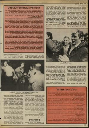 העולם הזה - גליון 2420 - 18 בינואר 1984 - עמוד 16 | מההתנחלות ב־ 1968 בחברון ועד להר־כביר ב־ 1980 הם יצרו את מפת־ההתנחלויות של גוש־אמונים. … קצובר את פליקם הבתיבו לממשלת- ישראל את הכללים של משימות התנחלויות