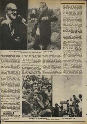 העולם הזה - גליון 2420 - 18 בינואר 1984 - עמוד 17 | למממני הגוש, בראשית דרכו, משמש יצחק שובינסקי, מי שהיה אז בעליה של חברת ייצור המכוניות אוטוקארס. הוא תרם, בין השאר, מכונית לרב לוינגר ולאנשיו, זמן קצר אחרי