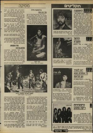 העולם הזה - גליון 2420 - 18 בינואר 1984 - עמוד 18 | מוסיקה תקליטים בהופעה חיה האמנם? ברי זיו 1י מוח יוריתימיקם — מגע; איסטרוניקס. זהו האלבום השלישי של הצמד אני לנוקס ודייויד סטיוארט. האמנם זהו אלבומם הטוב ביותר?
