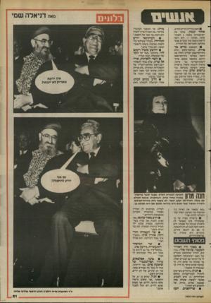 העולם הזה - גליון 2420 - 18 בינואר 1984 - עמוד 21 | בל 1וי ם ראש עירייה בת־ים החדש, אהוד קנמון, פותח את יום־עבודתו בשעה 5לפנות־בוקר. הסיבה — הוא רוצה לראות בשטח איר עובדים אנשי מחלקת התברואה של העיריה. השופטת