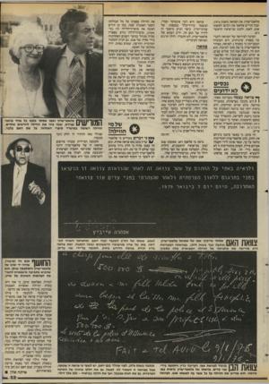 העולם הזה - גליון 2420 - 18 בינואר 1984 - עמוד 23 | פלאטו־שרון, את הצוואה משנת ,1976 שבה הוריש פלאטו את רכושו לאשתו אנט, לאמו, ולבתו מנישואיו הראשונים. הסיבה לצירופה של הצוואה לתביעה כספית שיגרתית, היא העובדה