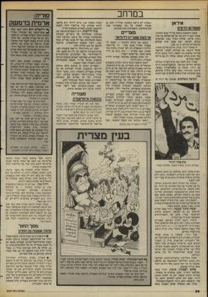 העולם הזה - גליון 2420 - 18 בינואר 1984 - עמוד 26 | במרחב איראן מ שור ש הדמים אשתו הראשונה נרצחה על־ידי אנשי חומייני. אשתו השנייה היא בתו של אבו־אלחסן כני סדר, נשיא איראן, שהודח בקיץ 1981 ממישרתו ונמלט לצרפת.