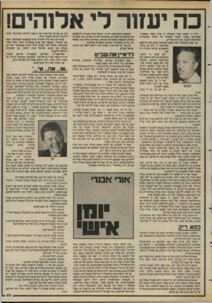העולם הזה - גליון 2420 - 18 בינואר 1984 - עמוד 27 | כהי עזו ר לי אלוהי ם! ח״ב גד יעקובי סבור שעשיתי לו עוול. באחד ממאמריי האחרונים טענתי שעלה במאוחר על עגלת ההתנגדות למילחמת־הלבנון, כמו רבים אחרים. אני שמח