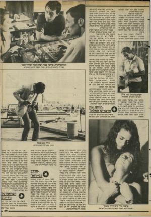 העולם הזה - גליון 2420 - 18 בינואר 1984 - עמוד 29 | מתעלות מעל לכל אמת שצולמה בסרט ישראלי כלשהו. איר געשה סרט כזה? מגש הכסף הוא תוצאה של עבודת־צוות, שציריה המרכזיים היו הפסיכיאטרית רוחמה מרטון, בעלת הרעיון