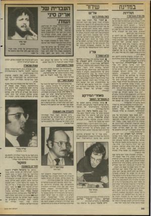 העולם הזה - גליון 2420 - 18 בינואר 1984 - עמוד 30 | במדינה שידור תולדות צל״ש מה קרה בבגדאד? הפנתר השחור מוני יקים בן ה־ ,37 כבר הצליח להרגיז אנשים רבים. הוא תוקף בחריפות רבה את ״השילטון הציוני האשכנזי״ המהווה את