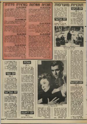 העולם הזה - גליון 2420 - 18 בינואר 1984 - עמוד 31 | תוכניות מועדפות יום רביעי 18.1 • רדיו: קול המוסיקה — מוסיקה לבאלטים ול־מחזות 1.05 בתוכנית מוסיקה של מסאז׳ה, אופנבך ורי־מסקי־קורסקוב. טלוויזיה: בידור — עד פוס (