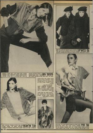 העולם הזה - גליון 2420 - 18 בינואר 1984 - עמוד 33 | וחך \ 111ך 1ך 1לא התבייש מעצב־האופנה ז אן־לואי שרר לעצב מעיל שחלקו פרווה אמיתית ושרווליו צמר מוהר 11\ _ 0 ח לורקס. הדגם אופנתי ושילוב החומרים גם מוזיל את