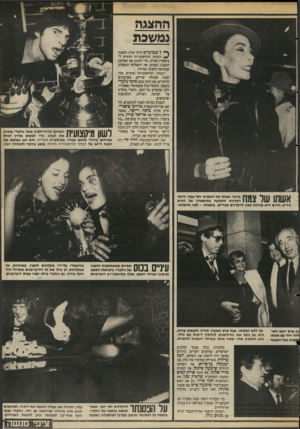 העולם הזה - גליון 2420 - 18 בינואר 1984 - עמוד 35 | ההצגה גמשפת ^ ל שבועיים הולך צוות ההצגה רבותי, ההיסטריה חוזרת ל־מיסעדה אחרת, כדי לחגוג את הצלחת ההצגה, וכמובן את ההצלחה הכספית שמביאה ההצגה בצידה. רבותי,
