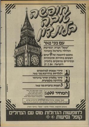 העולם הזה - גליון 2420 - 18 בינואר 1984 - עמוד 36 | עם מני פאר ״קופל״ חברת הנסיעות הגדולה בישראל מזמינה אתכם לחופשה של 9ימים רצופים בחוויות תרבותיות ובסיורים מרתקים בלונדון. היציאה 17.2.84 : סיורי אמנות